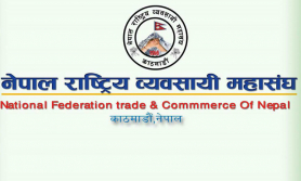 नेपाल राष्ट्रिय व्यवसायी महासंघको महाधिवेशन चैतमा ७ गते