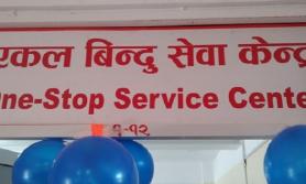 एकल बिन्दु सेवा केन्द्रबाट एक खर्बको १२८ उद्योग दर्ता