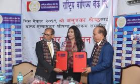 रा.वा. बैंकको ब्राण्ड एम्बासडरमा 'मिस नेपाल २०१९' अनुष्का नियुक्त