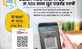 कुमारी स्मार्ट मोबाईल बैंकिङ्ग सय रुपैयाँमा सयनै क्यासब्याक योजना