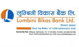 लुम्बिनी विकास बैंकले १७ प्रतिशत बोनस दिन राष्ट्र बैंकबाट स्वीकृत