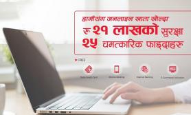 एनआई एशिया बैंकमा अनलाईन खाता खोल्नेलाई बम्पर उपहार
