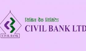 सिभिल बैंकमा रोजगारीको अवसर