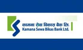 कामना सेवा विकास बैंकको वितरणयोग्य नाफा रू. ६ करोड ५५ लाख