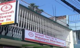 महालक्ष्मी विकास बैंकको नयाँ शाखा धरानमा