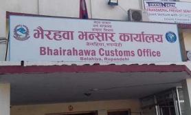 भैरहवा भन्सार कार्यालयमा लक्ष्य अनुसारको राजश्व संकलन भएन
