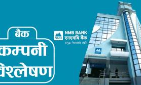 एनएमबि बैंकका शेयरधनीहरूले कति कमाए ? (बैंकको नालीबेली सहित)