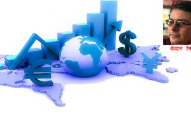 अर्थतन्त्रका कारण विश्व व्यवस्थामा देखिएका परिवर्तनका संकेतहरु