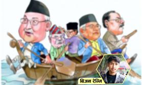 नेकपाकोअन्तरकलहले 'सुखी नेपाली समृद्ध नेपाल'को सपना नारामै सिमित
