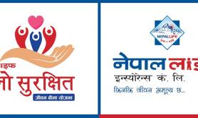 नेपाल लाइफको 'नौलो सुरक्षित जीवन बीमा योजना' सार्वजनिक