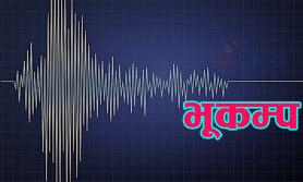 नेपालकाे  पश्चिमी भागमा भूकम्प