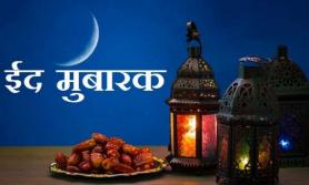 नेपालमा आज ईद मनाउँदै, देशैभरि सार्वजनिक विदा