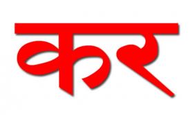 करमा विलम्ब शुल्क नलिने योजनामा प्रदेश सरकार