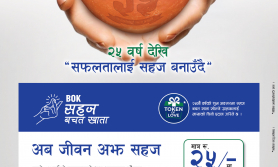 बैंक अफ काठमाण्डू लिमिटेडको बीओके सहज बचत खाता सार्वजनिक