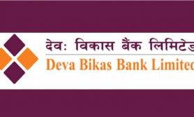 नेप्सेले रोक्का गर्यो देवः विकास बैंकको शेयर कारोबार