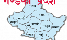 गण्डकी प्रदेशद्वारा १५ करोडको कोष स्थापना