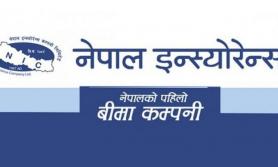 नेपाल इन्स्योरेन्समा रोजगारीको अवसर (सूचनासहित)
