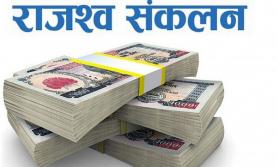 जिल्ला प्रशासन कार्यालय तनहुँद्धारा एक करोड १७ लाख राजस्व संकलन