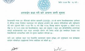 काठमाडौं विश्व विद्यालयले त शुरु गर्यो फेरि अनलाइन कक्षा