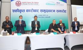 सिटिजन्स बैंक र सहयोगी विकास बैंकको एकीकृत कारोबार शुरु
