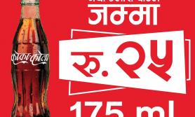 कोका–कोला नयाँ बोतल अब २५ रुपैयाँमा