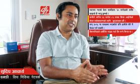 'नेपालका प्रत्येक घरलाई संसारसँग जोड्ने कोशिसमा छौं'