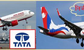 प्रसङ्ग एयर इन्डिया र टाटाको, सन्दर्भ नेवानि र घाटाको