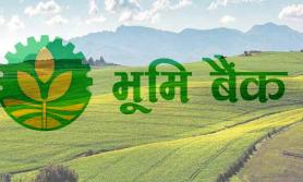 बाँझो खेत प्रयोगका लागि भूमि बैंक स्थापना