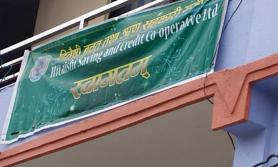 काका भतिजको मिलिमतोमा हितैषी सहकारी डुब्यो, २५०५ सदस्य चिन्तामा