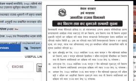 आन्तरिक राजस्व कार्यालयको ताकेता जेष्ठ २५ भित्र यी राजस्व बुझाउनु होला