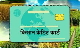 अबको १ महिनामा 'किसान क्रेडिट कार्ड' वितरण, कार्डमा चिप्स होइन क्यूआर कोड हुने