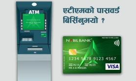 नबिल बैंकको एटीएमको पासवर्ड बिर्सिनुभयो ? यसरी गर्नुहोस् रिसेट