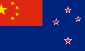 चीन र न्यूजील्यान्डबीच स्वतन्त्र व्यापार सम्झौता