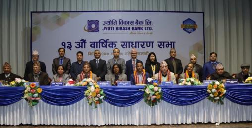 ज्योति विकास बैंकको सञ्चालक समितिमा पाँच जना नियुक्त
