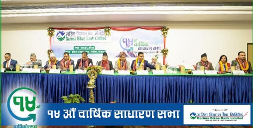 गरिमा विकास बैंकले पनि पास गर्यो लाभांश,  नयाँ सञ्चालक समिति निर्वाचित