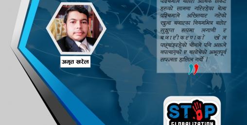 कोभिड- १९ को प्रतिफल : ग्लोबलाइजेसनको अन्त्य