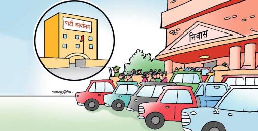 शीर्ष नेताका निवास नै कार्यालय, सुनसान बन्दै पार्टी अफिस