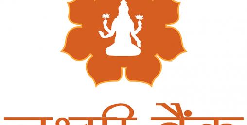 लक्ष्मी बैंकद्धारा दिप श्रेष्ठ कोष स्थापना