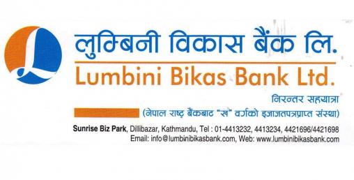 लुम्बिनी विकास बैंकले २० प्रतिशत लाभांश दिने