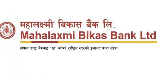 महालक्ष्मी विकास बैंकद्वारा ५० लाख सहयोग