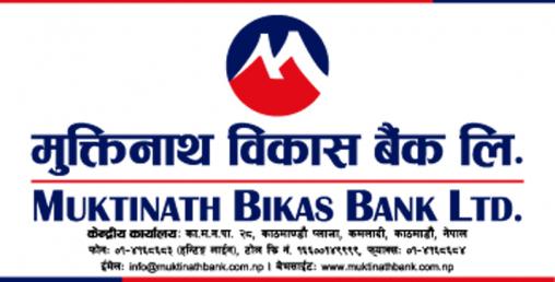 फागुन महिनाको मोबाइल बैंकिङ लिडर बन्यो मुक्तिनाथ विकास बैंक