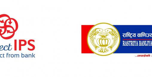 राष्ट्रिय वाणिज्य बैंक आइपीएस कनेक्टमा
