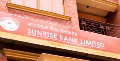 सनराइज बैंकको १२औं साधारणसभा कात्तिकमा, लाभांशको प्रस्ताव पारित गर्ने