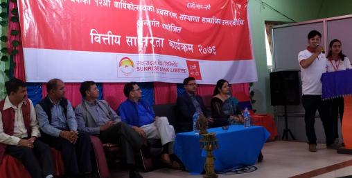 सनराइज बैंकको वार्षिक उत्सवमा वित्तीय साक्षरता कार्यक्रम