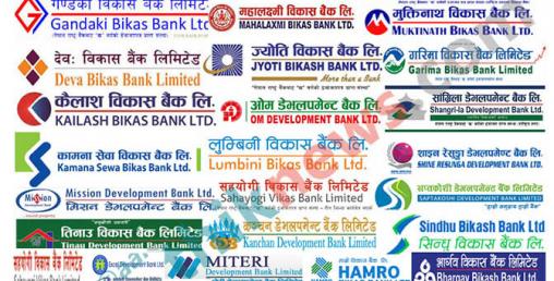 ११ विकास बैंकको उच्च लाभांश, घोषणा हुन बाँकी (सूचीसहित)