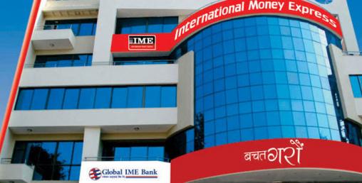 ग्लोबल आईएमई बैंकको शेयर कारोबार भोलिदेखि