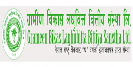 ग्रामीण विकास लघुवित्तको हकप्रद आजबाट खुला
