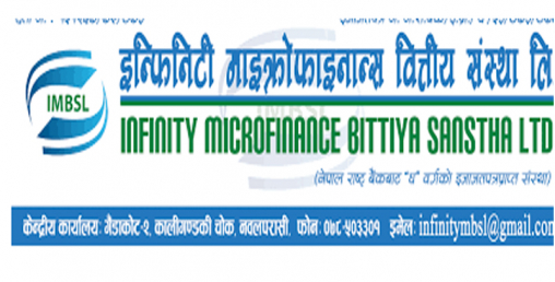 इन्फिनिटी लघुवित्तको आईपीओ भर्ने आज अन्तिम दिन