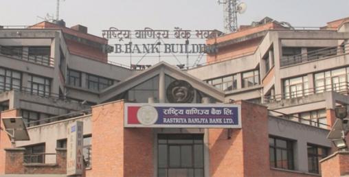 वाणिज्य बैंकको अधिकार अब विकास बैंक र वित्त कम्पनीलाई
