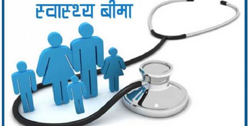 प्रभावकारी बन्दै स्वास्थ्य बीमा